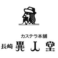 ★お土産(長崎異人堂カステラ)付プラン 素泊り