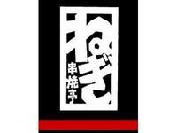 夕食付きプラン!【串焼亭ねぎ】コラボレーション★2000円分お食事券★