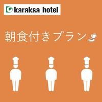 【秋冬旅セール】【シングルユースプラン】(19㎡以上確約)軽朝食付き(出張・一人旅に!)