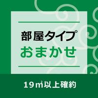 【秋冬旅セール】<楽天ポイント10倍>【お部屋タイプお任せ】19平米以上確約(軽朝食付)