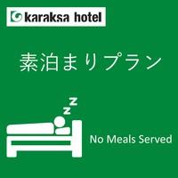 【シンプルステイ】素泊り基本プラン