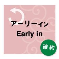 【アーリーイン確約】11時からのチェックイン♪最大24時間滞在可(軽朝食付き)