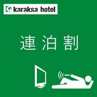 【エンジョイ大阪】3連泊プラン(軽朝食付き)