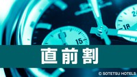【キャッシュレス決済でスピーディーに★】直 前 割 プラン(食事なし)