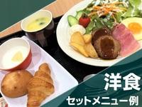 【洋朝食】キャッシュレス決済でスピーディーに★直前割(洋朝食付き)