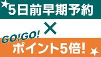 【ゴー!ゴー!ゴー!】楽天スーパーポイントGO!GO!5倍!プラン(食事なし)