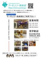 【コワーキングスペースオープニング記念】Bizicoプラン【ビジネスマン応援】