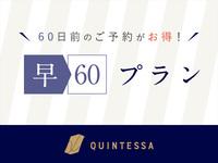 【さき楽】60日前までのご予約のお客様におすすめ! / 素泊まり