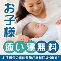 【添い寝幼児無料】はじめての家族旅行は熱川温泉へ★子育て中のママさんを応援♪