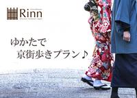 カップルもOK!ゆかたで京街歩きプラン♪【女性はヘアセット付!】