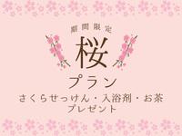 【春限定】桜の開花に合わせた特典付きプラン♪桜のせっけん・入浴剤・お茶をプレゼントいたします。