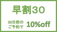 【早割30】30日前までの予約で10%off! (朝食付)