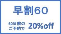 【早割60】60日前までの早期予約で20%off!(朝食付)