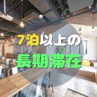 【7泊以上の長期滞在・プチ移住応援】暮らすように泊まる「コミュニティホステル」で福岡生活を体験!