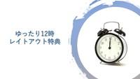 【アルピコグループ100+1周年記念】12時レイトチェックアウト+ミネラルウォーター【選べる特典C】