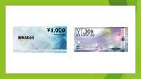 【選べるギフトカード1,000円】JCBギフトカード/Amazonギフト券《朝食付》