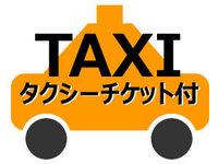 【移動楽々♪】タクシーチケットワンメーター付きプラン《朝食付》