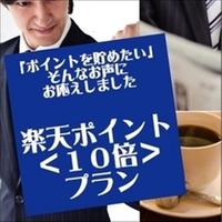 【楽天限定】ポイント10倍プラン♪男女別天然温泉・無料朝食・無料駐車場完備!