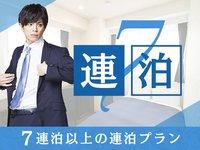 【7連泊割】☆連泊限定!特別プライス☆【全室シモンズベッド♪】