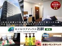 【HOTEL LiVEMAX】OPENキャンペーンプラン【全室シモンズベッド♪】
