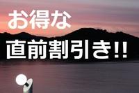 ☆【直前割】4月28日限定!素泊まり★お得★挽きたてモーニングコーヒーサービス