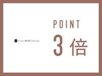 【9時CHECK OUT/ポイント3倍】室数限定ショートステイプラン/朝食無料