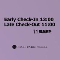 【楽天限定ポイント10倍】13:00Check-In/11:00Check-Out プラン/朝食無料