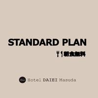スタンダードプラン◆朝食・駐車場無料◆