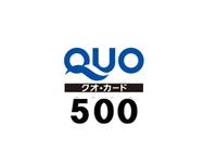 「QUO」クオカード500円プラン◆朝食・駐車場無料◆