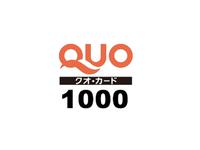 「QUO」クオカード1000円プラン◆朝食・駐車場無料◆