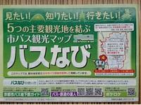 京都市バス1日乗車券付プラン   素泊まり  《禁煙》