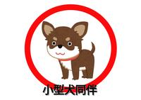 【愛犬1匹と一緒に★ペット同伴宿泊プラン】   〜1日2部屋限定☆素泊まり 〜 《禁煙》