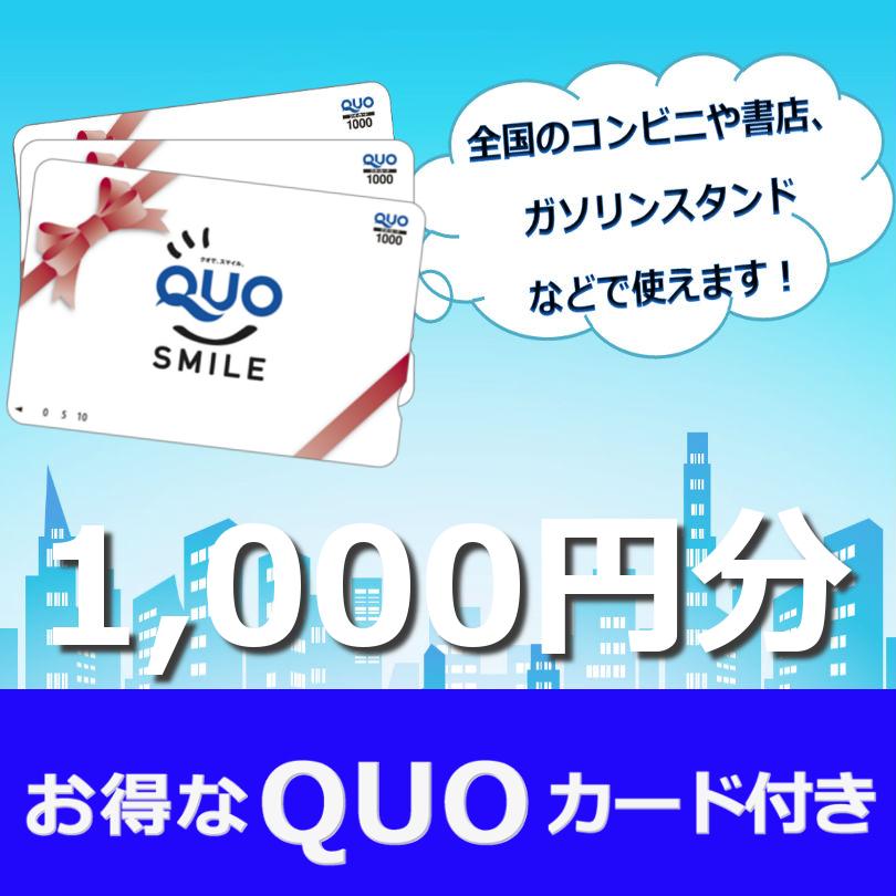 【QUOカード1000円分付き】素泊まりプラン♪