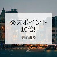 【楽天ポイント10倍!】大人気の素泊まりプラン★夕方はビール無料提供!