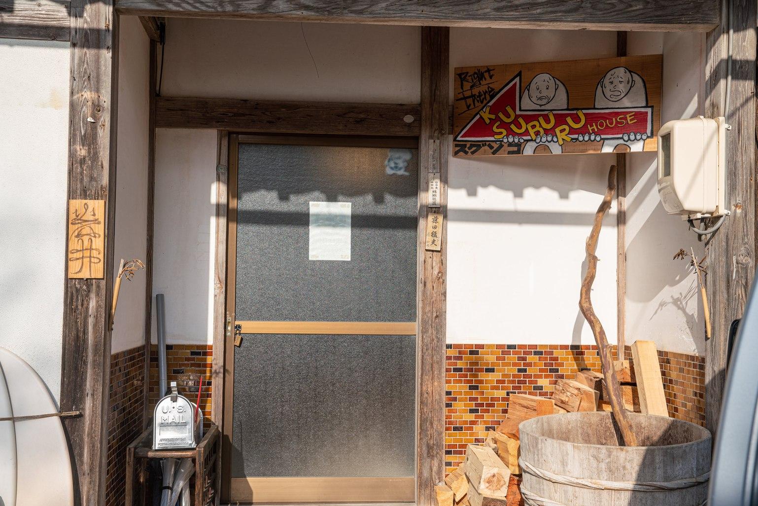 古民家ゲストハウス燻家 <隠岐諸島> image