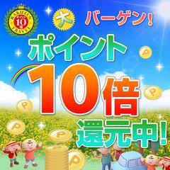 【楽天限定】楽天ポイント10倍!17:00IN/11:00OUTショートステイ(食事なし)
