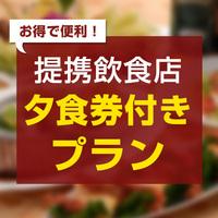 ◆提携飲食店で使える食事券3,000円分付◆いわきの美味しいオススメ店で満腹プラン♪朝食付き★