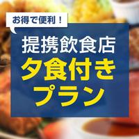 2食付【特選コース】夕食は≪海鮮居酒屋五楽≫地元オススメ店でお腹いっぱい満足プラン♪