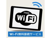 部屋タイプお任せプラン♪≪素泊まり≫★いわき駅徒歩5分★Wi-Fi接続無料♪