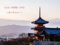 Gion HANNA STAY 春の素泊まり