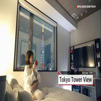 東京タワービュー確約!【女性限定】プチ贅沢な女子旅♪癒しの5つの特典付■朝食無料■