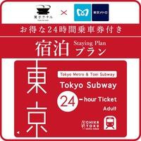 東京メトロ&都内地下鉄24H乗り放題チケット付きプラン<食事なし>