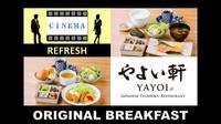 リフレッシュVOD券<選べる朝食付き>