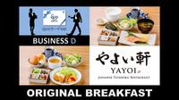 ビジネス応援QUOカード500円<選べる朝食付き>