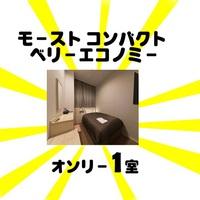 【12時チェックアウト】ベリーエコノミーでサイコーなオンリー1室のエコノミールーム(朝食なし)