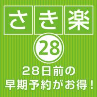 【楽天限定ポイント倍増型】★28日前3名様予約で楽天ポイント8倍◇さき楽♪