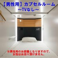 ◆【男性用】カプセルルーム-TVなし-◆(Wi-Fi完備)