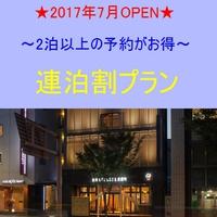 【連泊割】■素泊まり■2017年7月OPEN!ビジネス・観光に最適♪