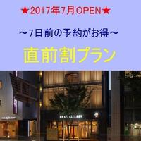 【直前割】■素泊まり■2017年7月OPEN!☆古都金沢で快適ステイ☆