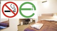 電子たばこ(加熱式たばこ)専用ダブルルーム